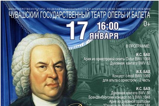 17 января Театр оперы и балета приглашает на концерт музыки Бахов