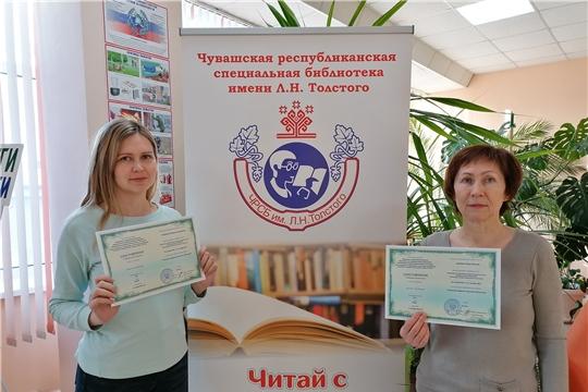 Сотрудники библиотеки имени Л.Н. Толстого получили сертификаты в рамках проекта «Творческие люди»