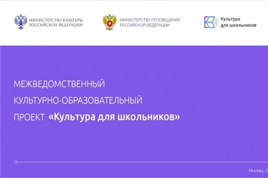 Чувашская Республика присоединилась  к Общероссийской акции «Народная культура для школьников»