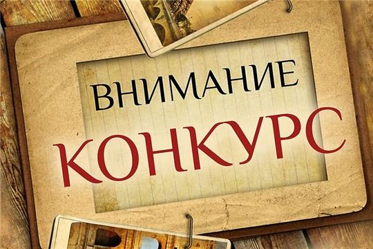 Объявляется конкурсный отбор лучших муниципальных учреждений культуры, находящихся на территориях сельских поселений Чувашской Республики, и их работников 2021 года
