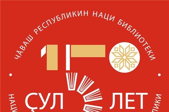 К 150-летию Национальной библиотеки Чувашской Республики разработан логотип
