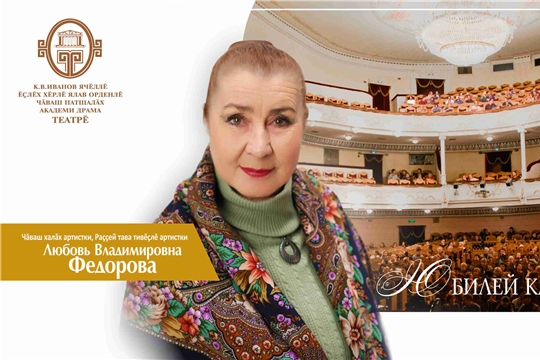 В Чувашском драмтеатре состоится юбилейный вечер заслуженной артистки России Любови Федоровой