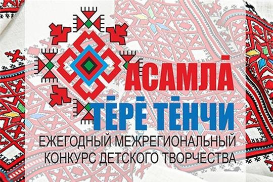 Объявлен конкурс «Асамлă тĕрĕ тĕнчи - 2020»