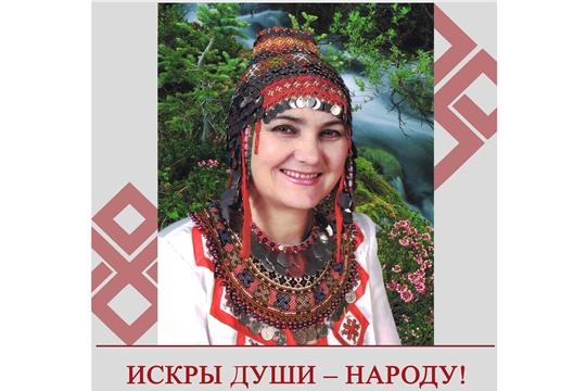 В Литературном музее открывается выставка «Чун хĕлхемĕ – халăха!» (Искры души – народу!)