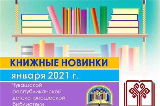 Детско-юношеская библиотека приглашает ознакомиться с новинками литературы Чувашского книжного издательства