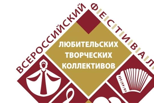 Республиканский этап Всероссийского фестиваля – конкурса любительских творческих коллективов пройдет в феврале 2021 года