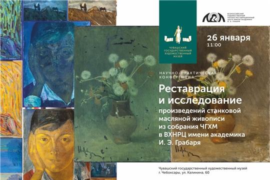 В Чебоксары приедут ведущие реставраторы России