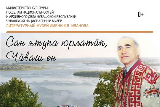 В Литературном музее открывается выставка «Тебе пою, Чувашия моя»