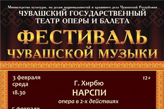 Театр оперы и балета приглашает на Фестиваль чувашской музыки