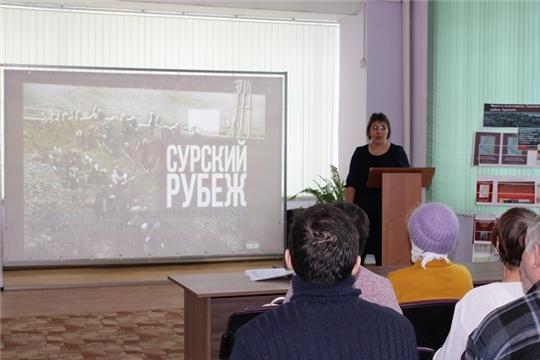 «Сурский рубеж: как это было» - исторический экскурс библиотеки им. Льва Толстого