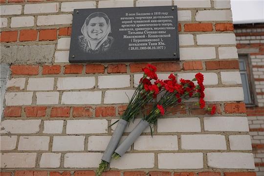 Представители «Чувашкино» в Ядринском районе возложили цветы в память о чувашской актрисе Тани Юн