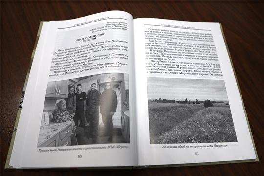 Сборник воспоминаний строителей Сурского и Казанского оборонительных рубежей презентуют дети.