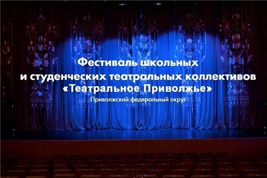 """""""Театральное Приволжье"""" в Мариинском Посаде"""