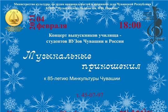 Онлайн-концерт к 85-летию министерства культуры состоится в Чебоксарском музыкальном училище