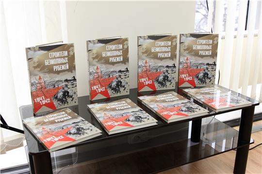В Чувашии презентовали сборник воспоминаний участников строительства Сурского и Казанского оборонительных рубежей
