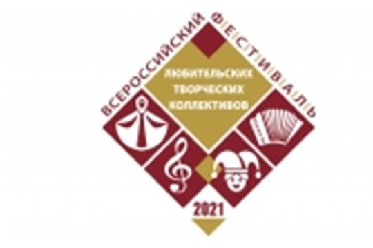 Открыт приём заявок на участие во Всероссийском фестивале любительских творческих коллективов