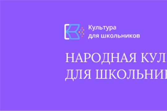В рамках Всероссийского проекта «Народная культура для школьников» стартовала акция «Фолк-Урок»