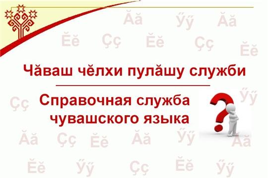 """Национальная библиотека представляет проект """"Справочная служба чувашского языка"""""""