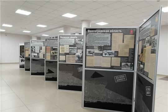 Всероссийская выставка «Без срока давности» откроется в Чебоксарах