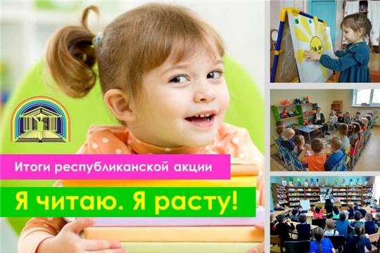 Библиотеки Чувашской Республики приняли участие в республиканской акции «Я читаю. Я расту»