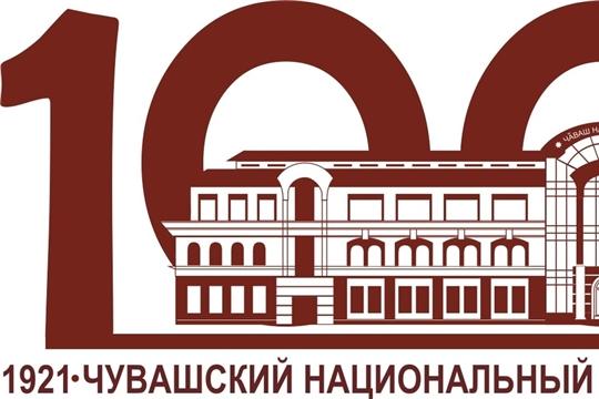 12 февраля Чувашский национальный музей отмечает 100-летие