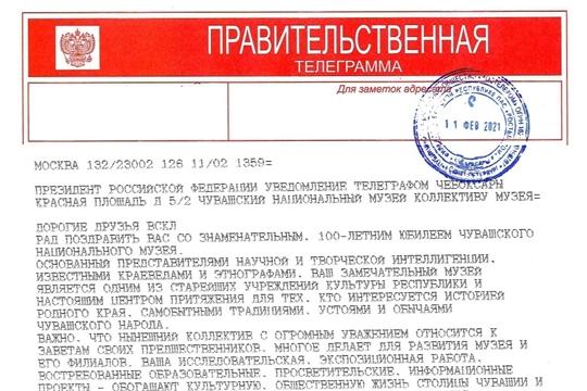 Владимир Путин поздравил со 100-летием Чувашский национальный музей