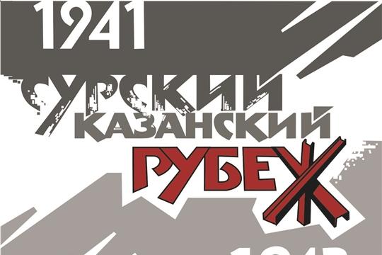Выбран логотип Года, посвящённого трудовому подвигу строителей Сурского и Казанского строительных рубежей