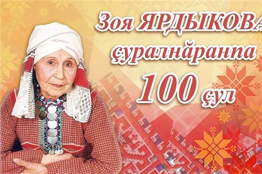 Вечер памяти в честь векового юбилея Зои Ярдыковой прошёл в ТЮЗе