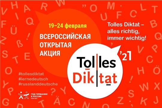 Жители Чувашии смогут написать Всероссийский диктант по немецкому языку «Tolles Diktat»