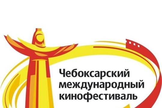 Чебоксарский кинофестиваль получит поддержку Минкультуры России