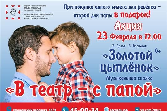 23 февраля Чувашский ТЮЗ проведёт акцию «В театр – с папой»