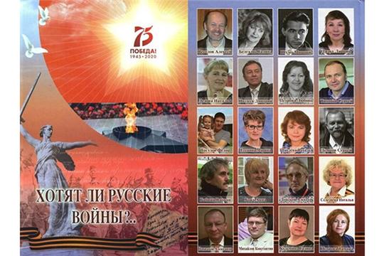 «Хотят ли русские войны?» - в Национальной библиотеке Чувашии состоится презентация сборника стихов и прозы