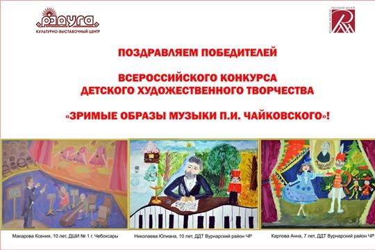 Работы юных художников из Чувашии будут представлены на выставке в Государственном Русском музее
