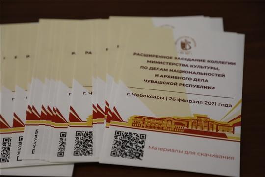 Расширенное заседание Коллегии министерства 26.02.21г.
