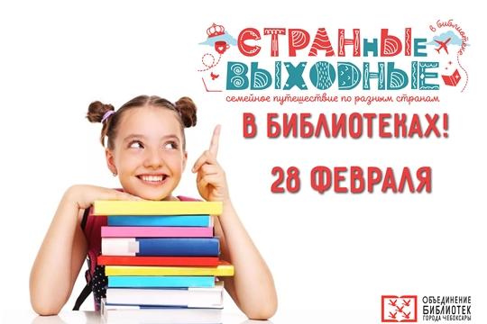 СТРАНнЫе выходные - День открытых дверей в библиотеках города Чебоксары