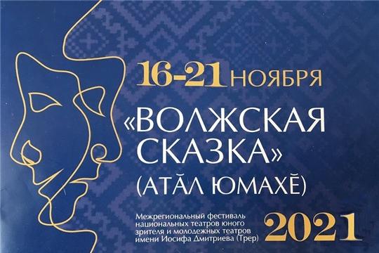 Чувашский ТЮЗ объявляет о начале приёма заявок  на VI Межрегиональный фестиваль «Волжская сказка»