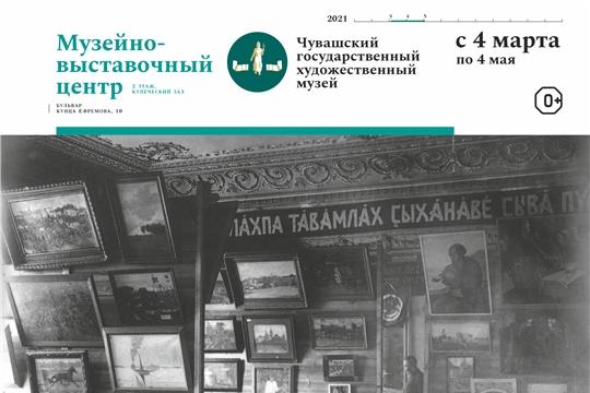 «Художественный музей: НАЧАЛО» -  выставка в рамках 100-летия Чувашского национального музея