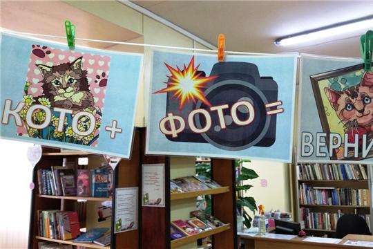 «СТРАНнЫе ВЫХОДНЫЕ» - в библиотеках МБУК «Объединение библиотек города Чебоксары» прошел День открытых дверей