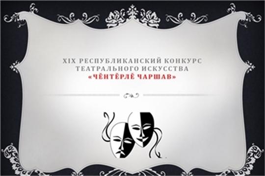 Республиканский конкурс  « Чĕнтĕрлĕ чаршав» в этом году пройдет в 21-й раз