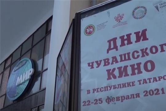 Дни Чувашского кино в Республике Татарстан