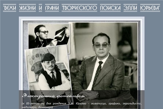 Приглашаем на презентацию электронного фотоальбома «Вехи жизни и грани творческого поиска Элли Юрьева»