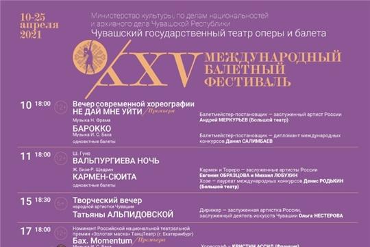 С 10 по 25 апреля приглашаем на XXV Международный балетный фестиваль