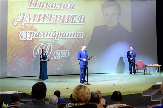 В Чувашском ТЮЗе отметили 60-летие Николая Дмитриева