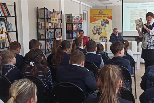 В Чувашской республиканской детско-юношеской библиотеке состоялась презентация книги
