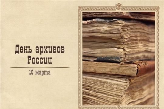 Поздравление министра культуры Чувашии Светланы Каликовой с Днём архивов
