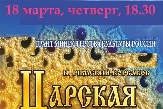 В репертуаре Чувашского государственного театра оперы и балета замена спектакля