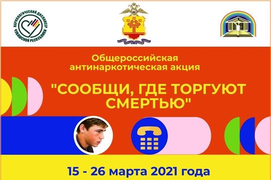 Библиотеки республики станут участниками Общероссийской антинаркотической акции «Сообщи, где торгуют смертью»