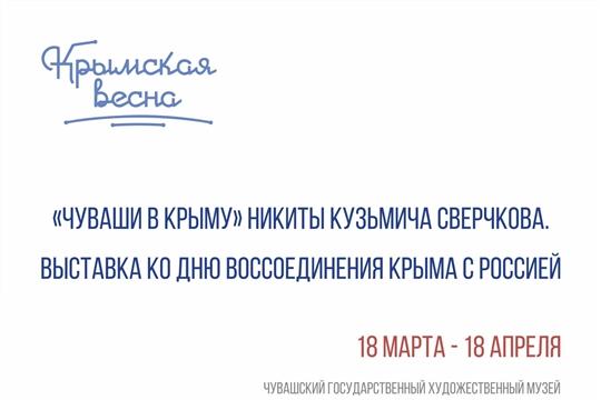Выставка ко Дню воссоединения Крыма с Россией