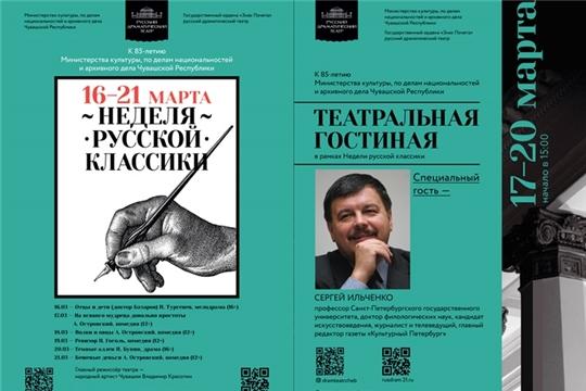 «Неделя русской классики», посвященная 85-летию Министерства культуры