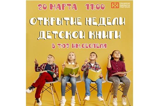20 марта неделя детской книги стартует в Чебоксарах